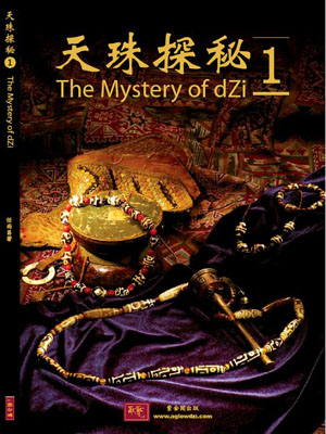 the_mystery_of_dzi_1