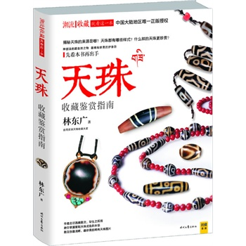 Pirated Book on Tibetan Dzi Bead?